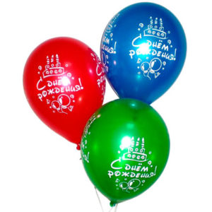 3 Happy Birthday Balloons
